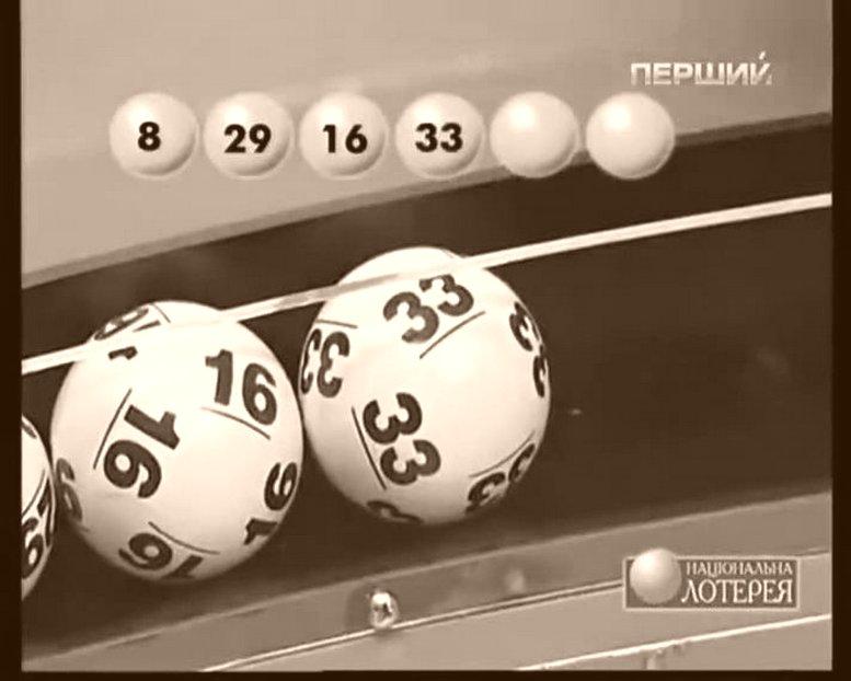 lotereya-proishozhdenie